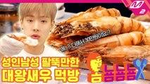 [옴뇸뇸뇸] 몬스타엑스 셔누의 해외먹방 VLOG (미공개 뽀너스 영상 방출!)|Ep.5.5