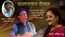 Bhalobasar Utshobe ||  Rupankar || Monica Basu || Amit Banerjee || Audio Jukebox