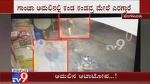 Video: Miscreants Under Influence Of Drugs Attacks Hotel Customers & Vandalize Items in Bengaluru