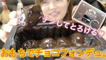 【Korean CVS】 It's melting. This Chocolate fondue mocci is really good.