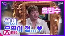 [선공개] '음원차트 올킬!' 섹시 오열이형과 함께 콜라보..해주실래요?