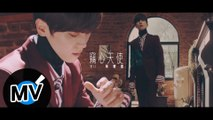 Bii 畢書盡 - 竊心天使 You Never Pay Back(官方版MV)