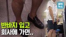 """[엠빅뉴스] """"반바지 시원해요""""..용감한 '반바지 공무원' 1호는?"""