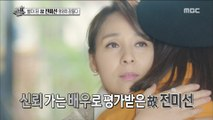 [HOT] an actress who is good at acting dies,섹션 TV 20190704