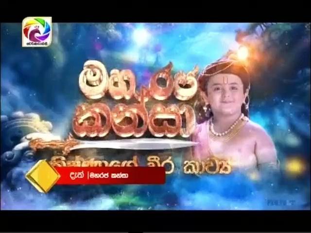 Maharja Kansa (319) -04-07-2019 Thumbnail
