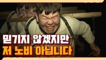 짠내폭발ㅠ 이제 하다하다 소금도 만드는 유상무&김주호 | #깜찍한혼종_렛츠고시간탐험대1 | #Diggle