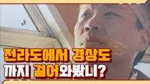 전라도와 경상도를 가로질러 32km 걷는 김동현&이상준, 예능이 다큐가 되는 순간 | #깜찍한혼종_렛츠고시간탐험대1 | #Diggle