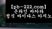 【온라인카지노주소】▽▽▽갤럭시모바일바카라√pb-222.com√√아이폰모바일카지노√√√갤럭시모바일카지노√√√카지노검증사이트√√√바카라검증사이트√√√정식라이센스바카라√√√▽▽▽【온라인카지노주소】