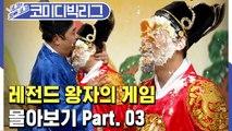 [#보고또보고] 전하~! 코빅 레전드 왕자의게임 몰아보기 3탄이 돌아왔습니다~! EP.91 (왕자의게임)│#코미디빅리그│#Diggle