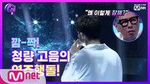 [선공개] ※소름주의※ 환상고음 역주행돌의  @러브콜 스테이지