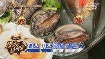 """""""2019 여름 보양식(콩국수&해천탕)"""" [맛있는 녀석들 Tasty Guys] 229회 예고"""