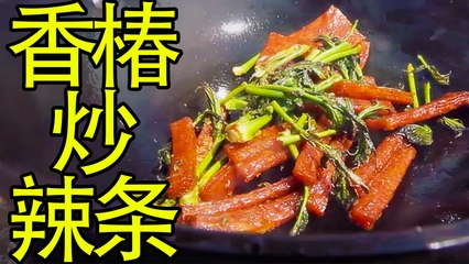【MountainsRecord】师傅和徒弟谈结婚问题,香椿炒辣条,两人吃得津津有味!