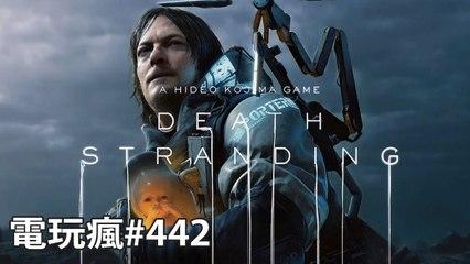 20190531電玩瘋《死亡擱淺》《仙劍奇俠傳七》《決勝時刻 現代戰爭》