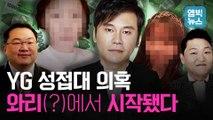 [엠빅뉴스] YG 성접대 의혹 키워드는 양현석, 조 로우도 아닌 와리(?)와 황하나?!