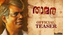 Thamara - Short Film Official Teaser | Salim Kumar | Siby Thomas | Lukman | Hafiz Mohamed