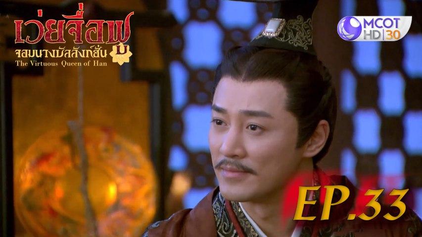 เว่ยจื่อฟู จอมนางบัลลังก์ฮั่น (The Virtuous Queen of Han)  ep.33