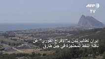 """إيران تطالب لندن بـ""""الإفراج الفوري"""" عن ناقلة النفط المحتجزة في جبل طارق"""