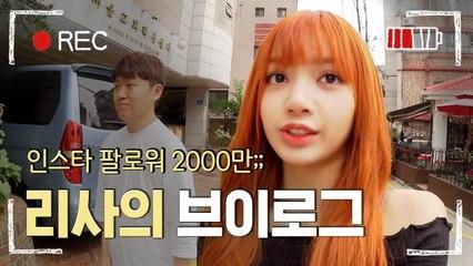 [#남들탐구생활] 한국어를 넘나 귀엽게 쓰는 대한태국인 블랙핑크 리사의 하루는? 리사의 캐릭터샵, 빈티지샵 투어 브이로그-VLOG! (설참) | #매력티비 | #Diggle