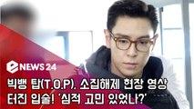 빅뱅 탑(T.O.P), 소집해제 현장 영상, 터진 입술! '심적 고민 있었나?'