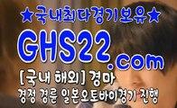 스크린경마 GHS 22 . 컴 ミꀜ 스크린경마