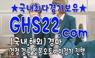 스크린경마 GHS 22 . 시오엠 ミꀜ 스크린경마