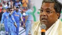 ICC World Cup 2019: ವಿಶ್ವಕಪ್ ಕ್ರಿಕೆಟ್ ಬಗ್ಗೆ ಭವಿಷ್ಯ ನುಡಿದ ಮಾಜಿ ಸಿಎಂ ಸಿದ್ದರಾಮಯ್ಯ!