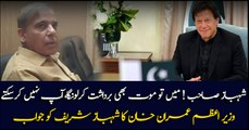 Mr. Shahbaz I can tolerate death but you can't :PM khan replies to Shahbaz Sharif
