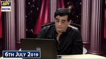 Sitaron Ki Baat Humayun Ke Sath - 6th July 2019 - ARY Digital