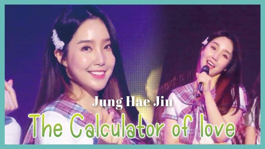 [HOT] Jung Hae Jin - THE CALCULATOR OF LOVE , 정해진 - 사랑의 계산기 Show Music core 20190706