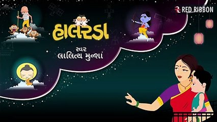 Dhira Re Aajo | Gujarati Halardu | Lalitya Munshaw | Lullaby for babies to go to sleep