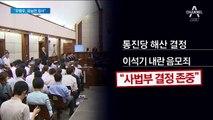 """윤석열 """"우병우, 유능한 검사"""" 소신…가족 의혹은 '비공개'"""