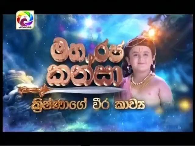 Maharja Kansa (321) -06-07-2019 Thumbnail