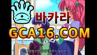 【카지노추천】 ฅ •ﻌ• ฅ 【gca16 c0m】 신�