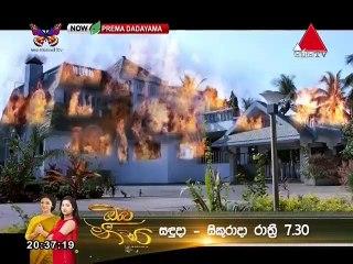 Prema Dadayama 3 (77) - 06-07-2019