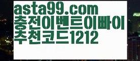 【야구토토】∰【 asta99.com】 ᗔ【추천코드1212】ᗕεїз로우하이사이트【asta99.com 추천인1212】로우하이사이트【야구토토】∰【 asta99.com】 ᗔ【추천코드1212】ᗕεїз