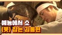 소 잡는 모습 보고 안절부절..ㅠㅠ 알고 보면 사실 마음 여린 김동현 | #깜찍한혼종_렛츠고시간탐험대1 | #Diggle