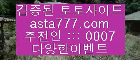 ✅Slot✅  №  해외토토-(む【  asta99.com  ☆ 코드>>0007 ☆ 】む) – 해외토토 실제토토사이트 온라인토토  №  ✅Slot✅