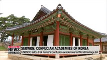 Seowons, Confucian academies added to UNESCO World Heritage list