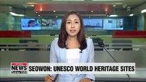 9 Korean Confucian Academies designated as UNESCO World Heritage Sites