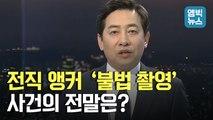 [엠빅뉴스] '불법 촬영' 혐의 체포 김성준 전 앵커, 이번 사건 총정리