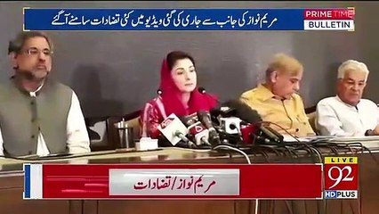 Video contains a lot of contradictions which is released by Maryam Nawaz today- 6 July 2019