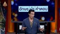 HOLLYWOOD GAME NIGHT THAILAND S03EP.8 (ตอนที่. 8) วันที่ 7 กรกฎาคม 2562 || HOLLYWOOD GAME NIGHT THAILAND 07/07/256