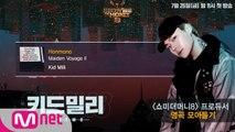 [SMTM8] 프로듀서 명곡 모아듣기 - #키드밀리