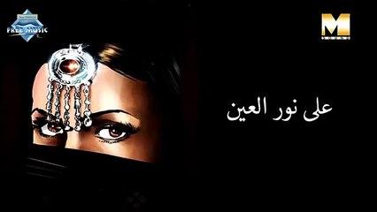 Aala Nour El 'Ein (Audio) | على نور العين