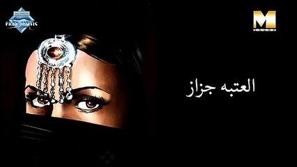 El 'Ataba Gazaz (Audio) | العتبة جزاز