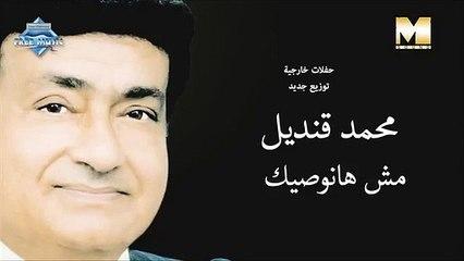 Mohamed Kandel - Mesh Hanwaseek (Audio) | محمد قنديل - مش هنوصيك