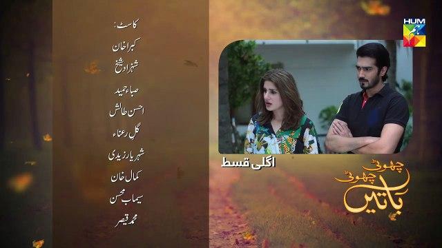Kuch Tou Log Kahengay Epi 2 Promo Choti Choti Batain HUM TV Drama