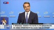 Οι πρώτες δηλώσεις του νέου Πρωθυπουργού Κ. Μητσοτάκη