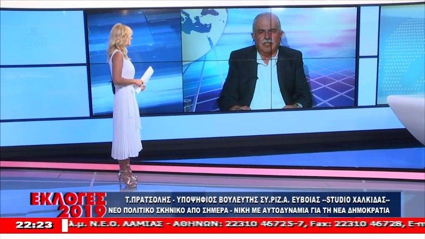 Ο υποψήφιος βουλευτής ΣΥΡΙΖΑ Εύβοιας, Τ. Πρατσόλης για το εκλογικό αποτέλεσμα