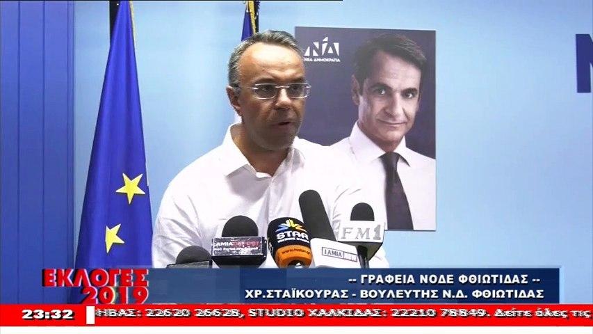Ο Χρήστος Σταϊκούρας για την εκλογή του
